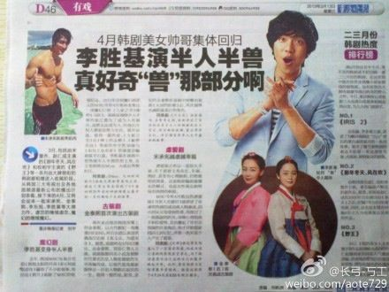 Gu Family Book in Chinese News – Lee Seung Gi | Everything Lee Seung