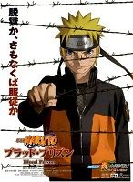 Naruto the movie 5 : The Blood Prison