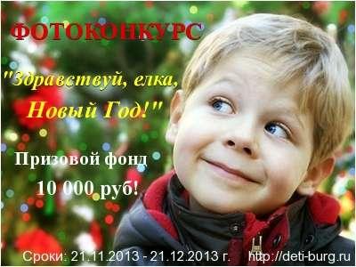 """Фотоконкурс """"Здравствуй, елка, Новый Год!"""""""